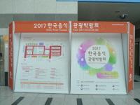 2017 한국음식 관광박람회